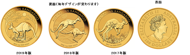記念日に、まず一枚。2019年版カンガルー金貨_70.png